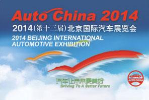 Beijing-Motor-Show-blog